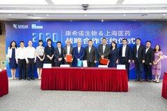 上海医药与康希诺生物签订战略协议,推进疫苗产业化及供应链合作