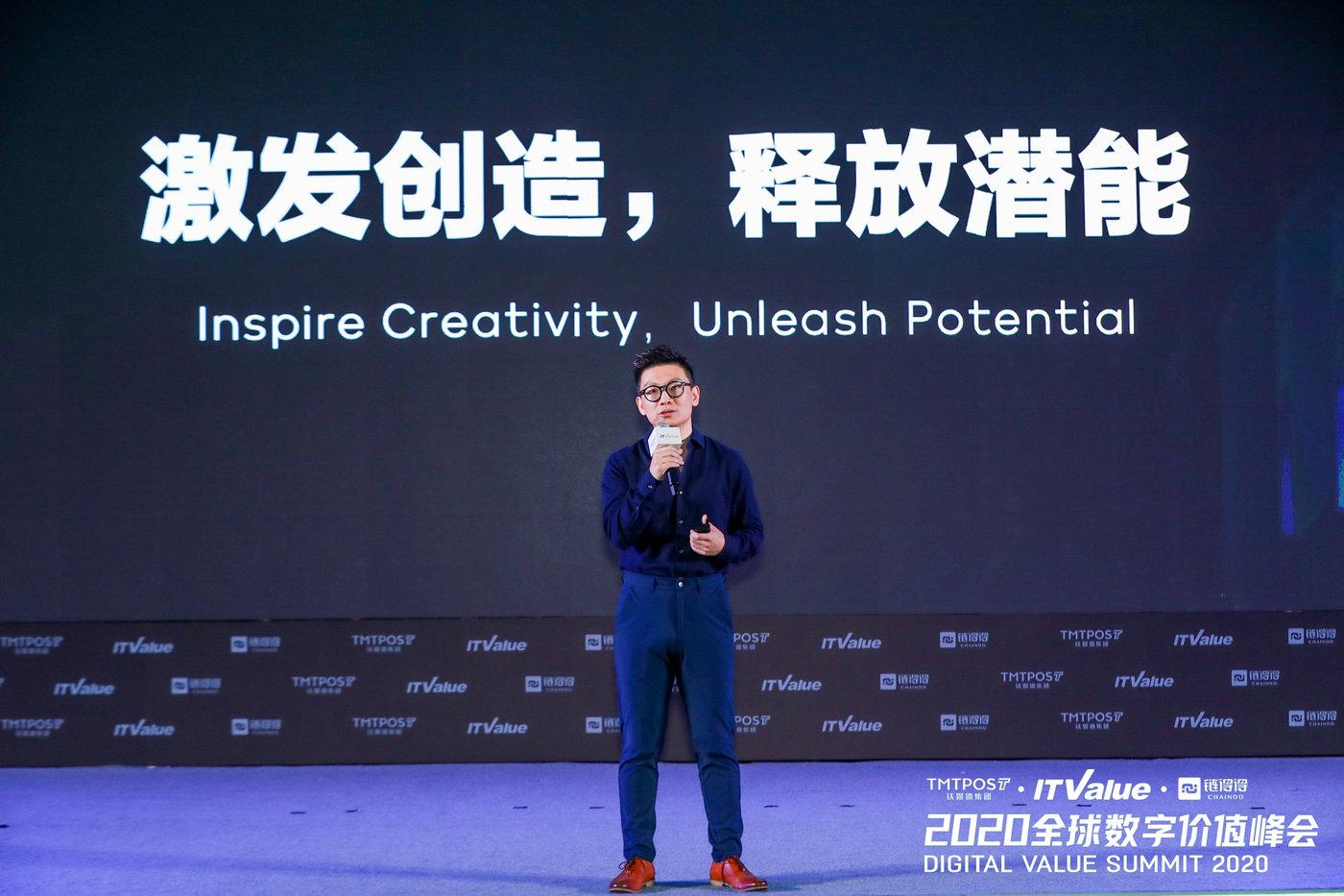 火山引擎副总裁张鑫在2020全球数字价值峰会演讲
