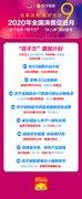 """2020全国消费促进月启动,苏宁易购出台""""苏八条"""""""