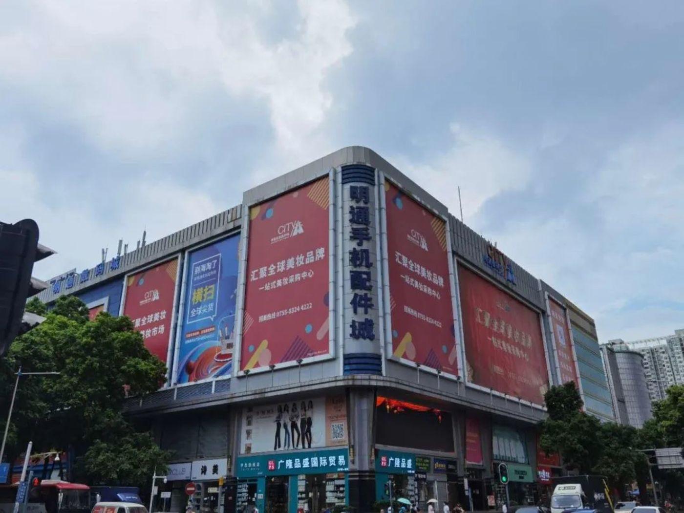 华强北明通市场如今的外墙模样