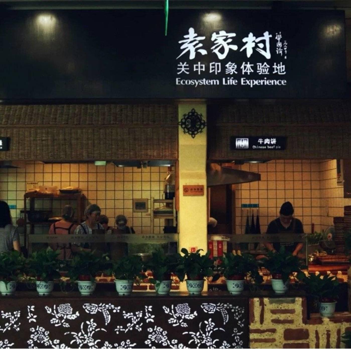 袁家村 关中印象体验地,曲江银泰城