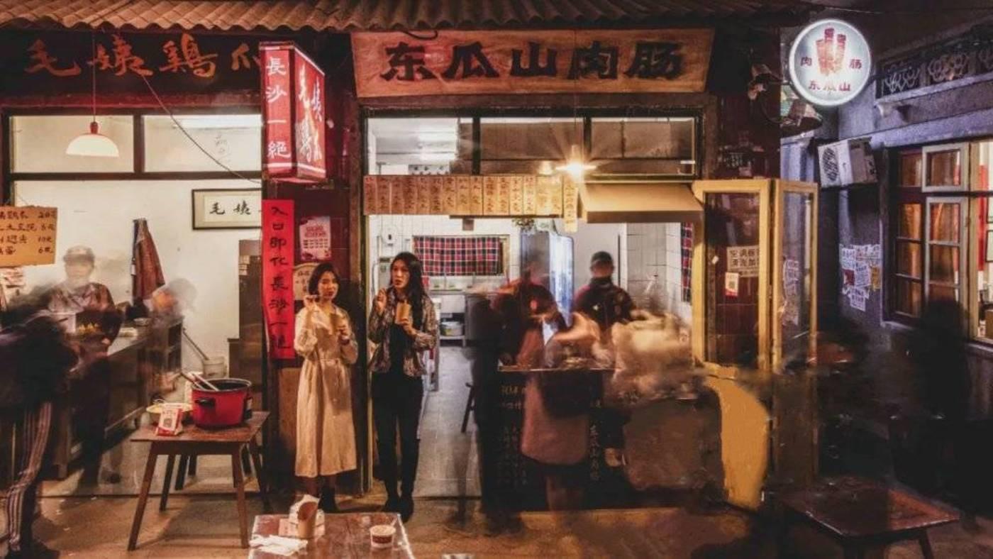 冬瓜山肉肠,超级文和友长沙海信广场店