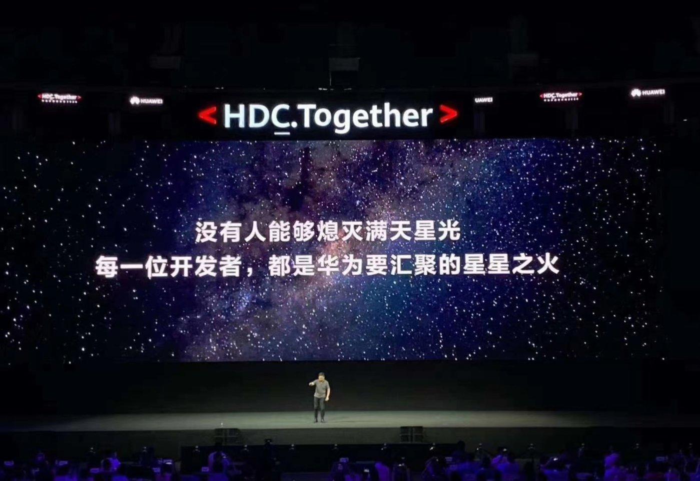 2020华为开发者大会余承东演讲
