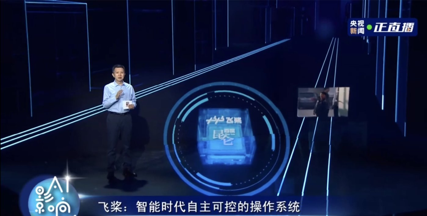 百度CTO王海峰讲解飞桨