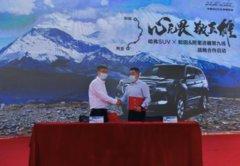 哈弗SUV与新疆和田地区、西藏阿里地区政府签署战略合作