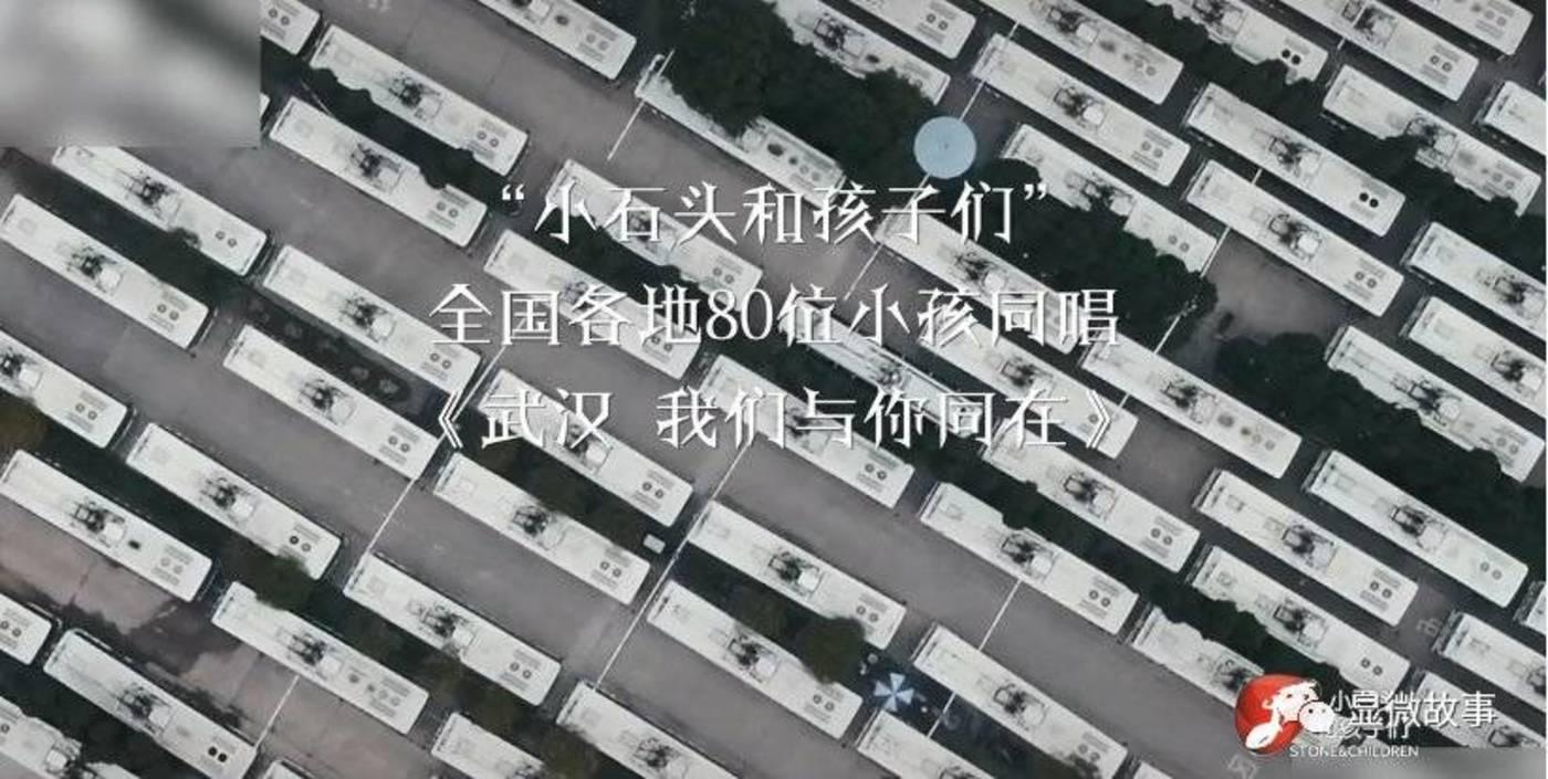 ▲新冠时,小石头的孩子们写了《武汉,我们与你同在》。