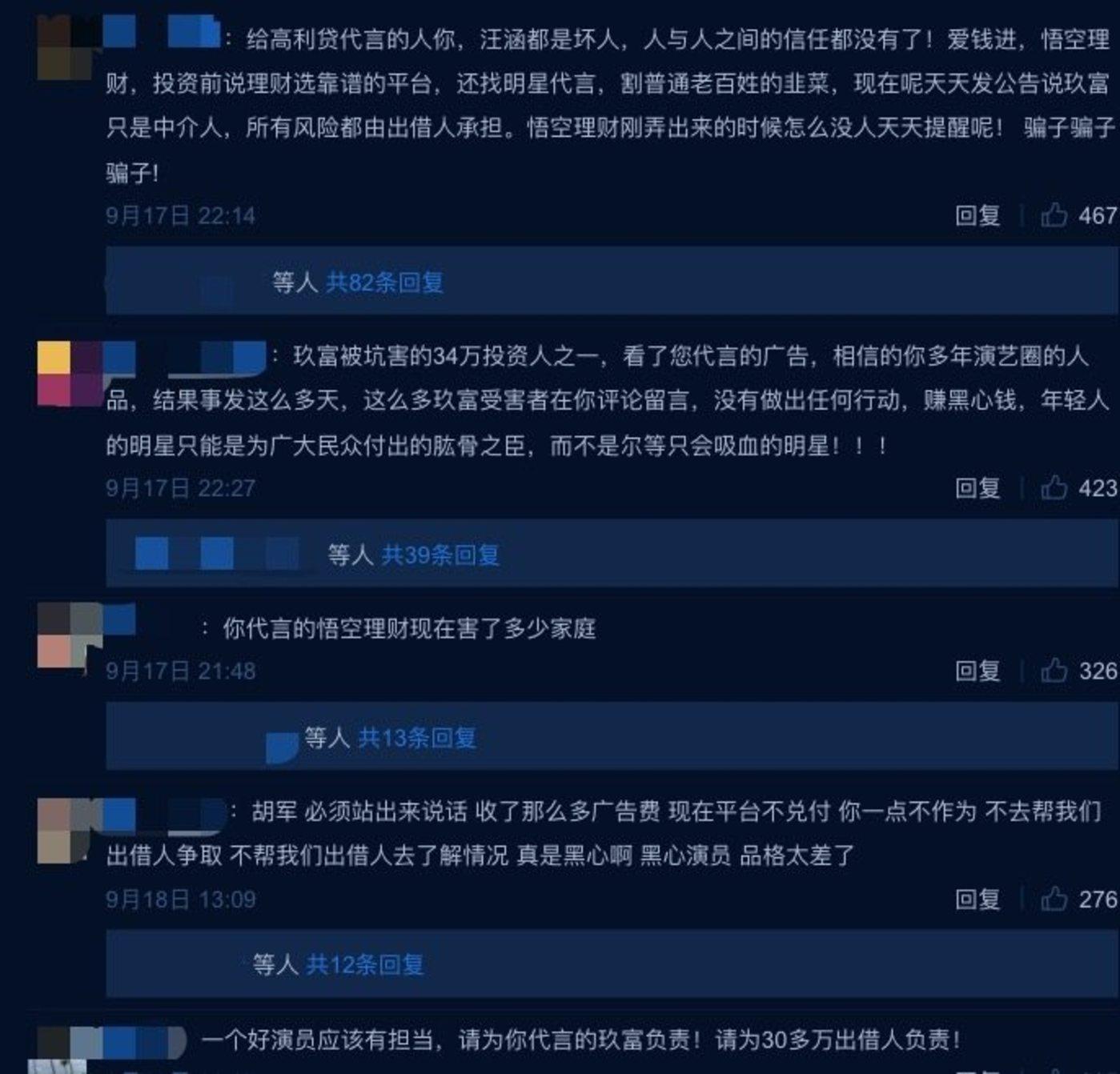 代言明星胡军的微博被出借人攻陷