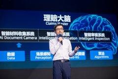 """蚂蚁集团发布AI理赔技术""""理赔大脑"""",称能将理赔核赔效能提升70%"""