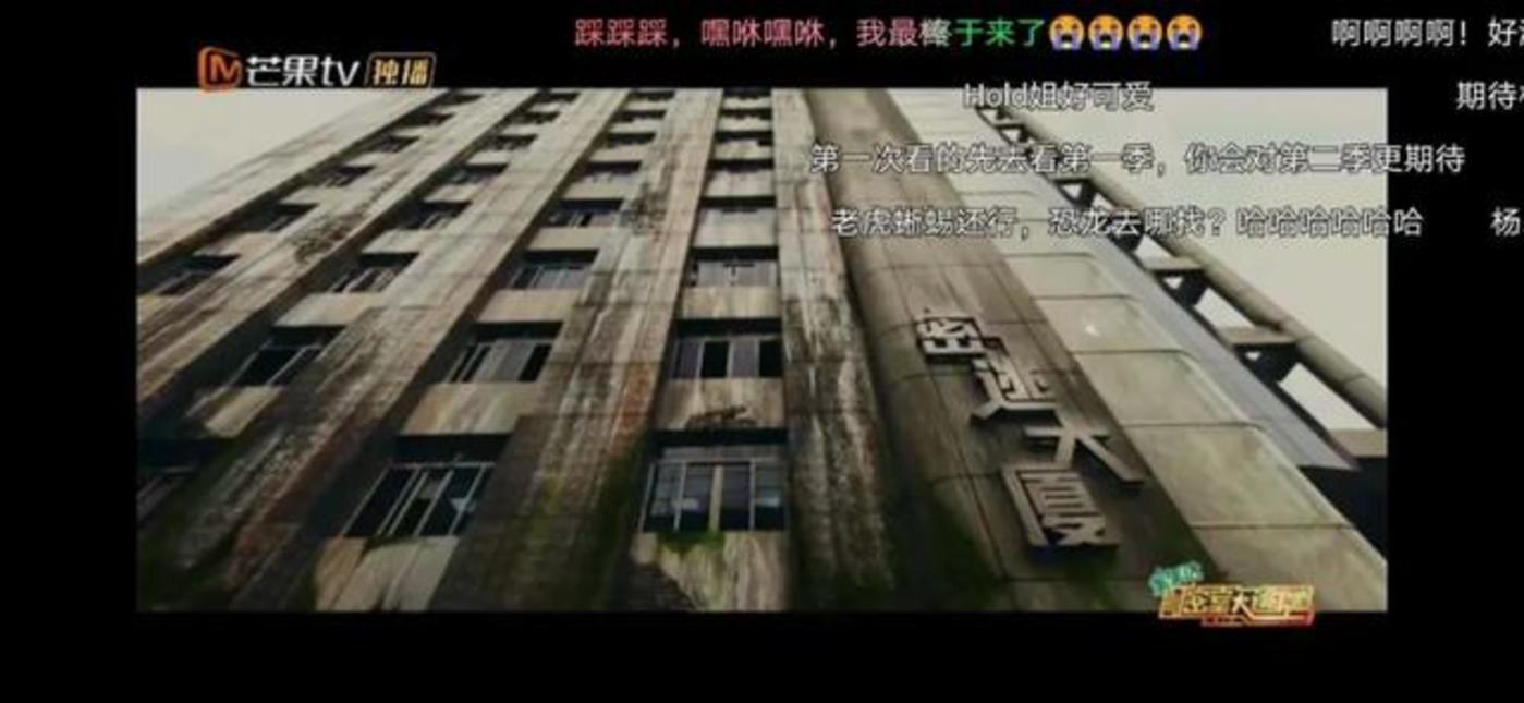 《密室大逃脱》第二季第一期密逃大厦画面