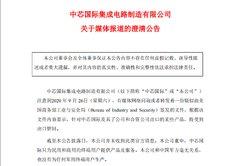 中芯国际澄清将受美出口管制:未收到此类官方消息