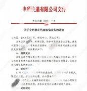 """消息称极兔速递遭申通全网代理业务""""禁令"""""""