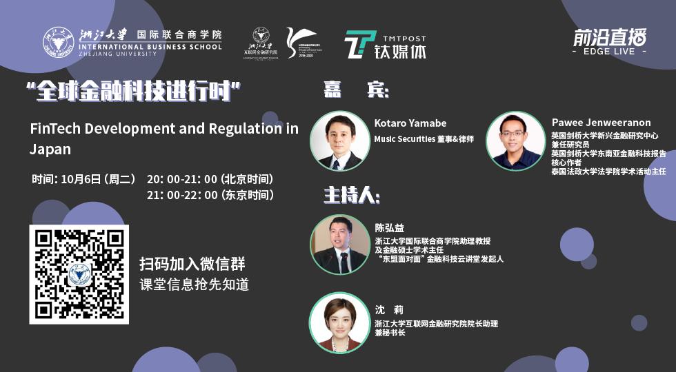 """全球金融科技进行时""第2期:FinTech Development and Regulation in Japan"