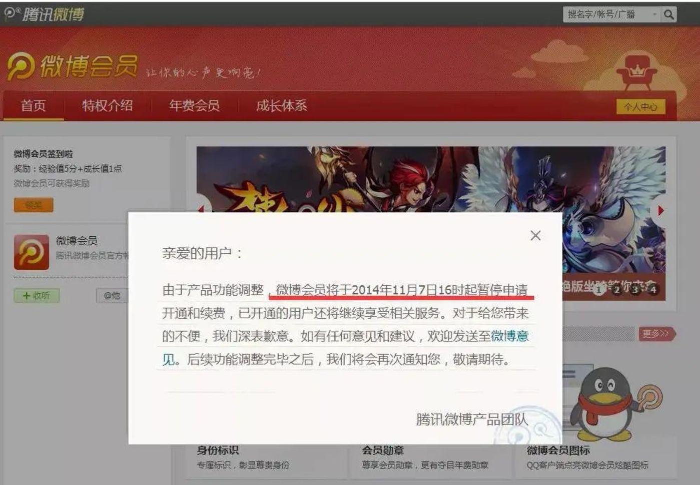 """3亿人用过的腾讯微博关停了 势也!肉搏战""""中巨头面临的无奈"""