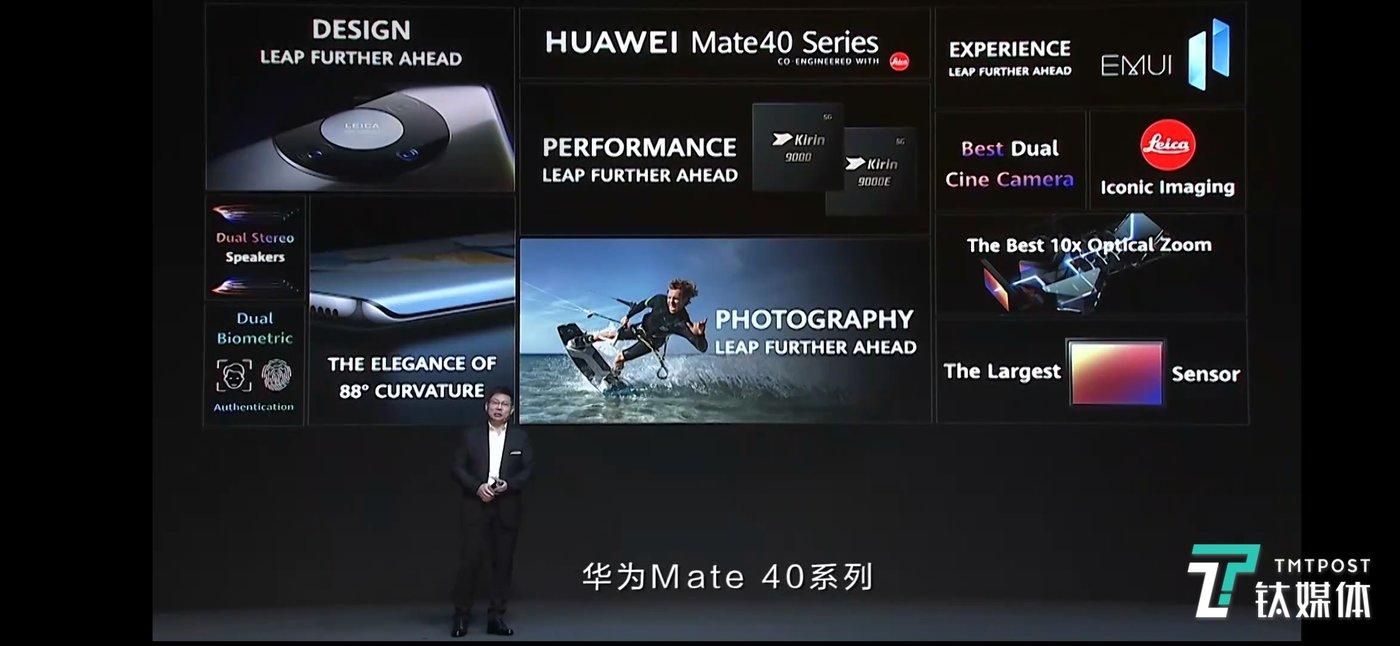 华为Mate40系列影像软硬件都得到了升级