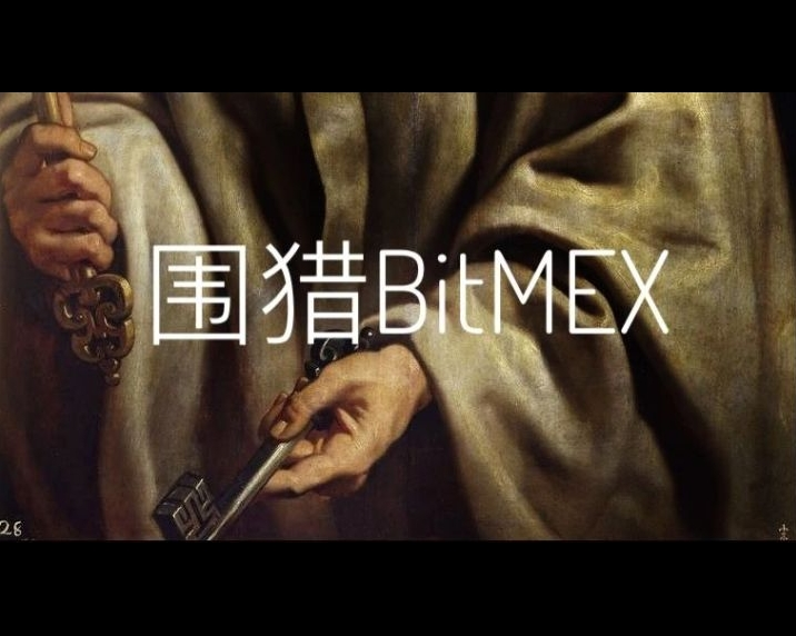 围猎BitMEX:交易所是洗钱天堂,KYC是天堂的钥匙