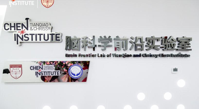 陈天桥再捐5亿支持中国脑科学研究,先在上海打造这个梦幻实验室
