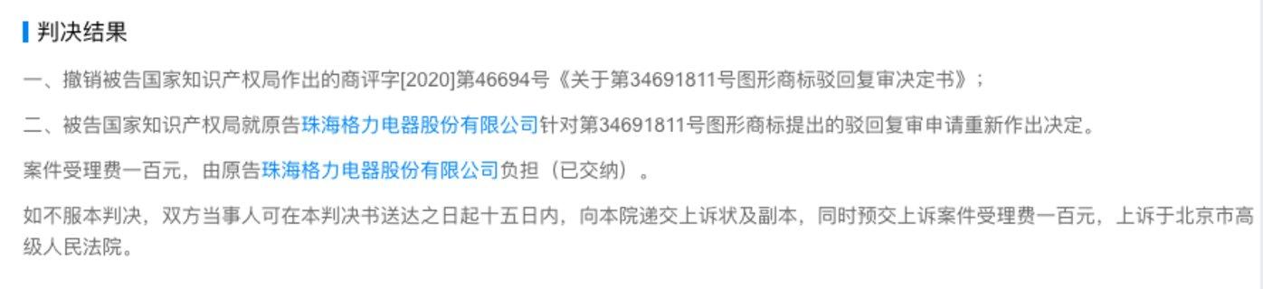 北京知识产权法院判决书