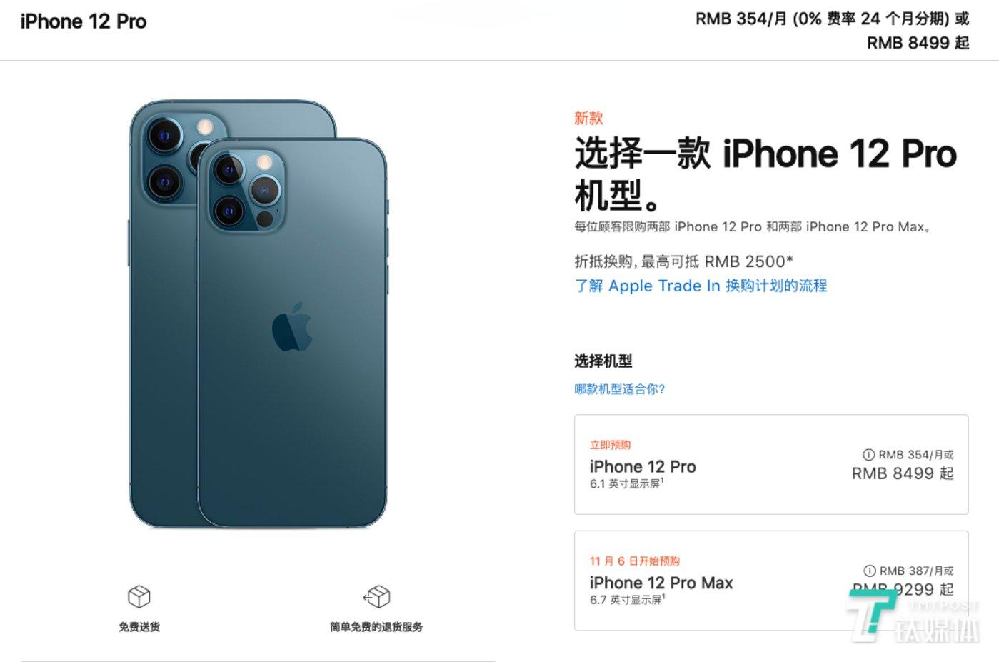 苹果官网上的新机预售信息(来源苹果官网)
