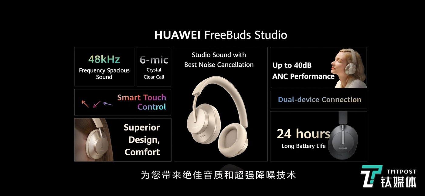 华为首款头戴式主动降噪耳机