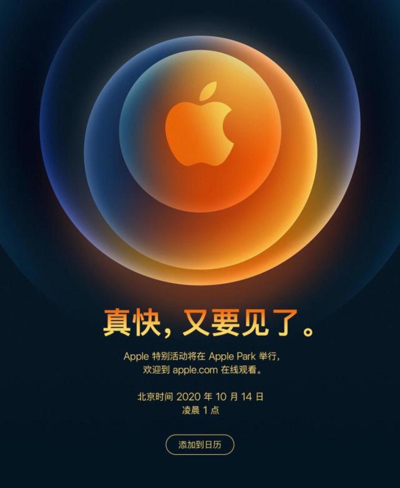 苹果官宣发布会海报