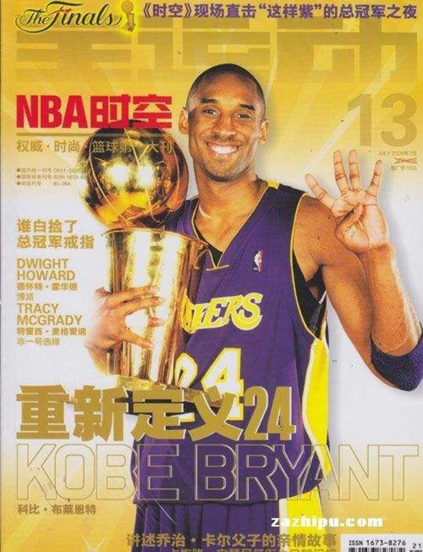 NBA官方杂志《NBA时空》简体中文版