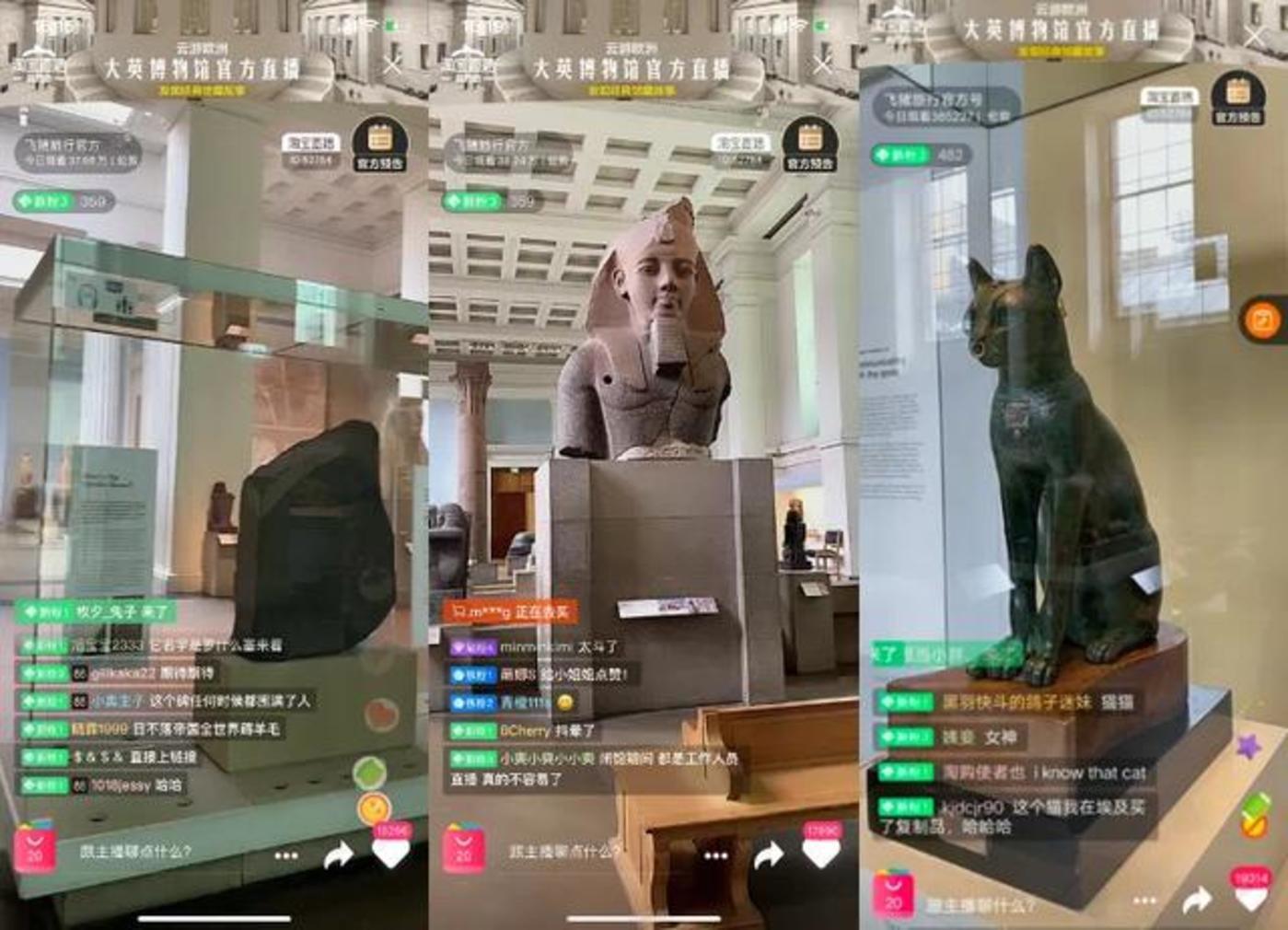 大英博物馆&飞猪,淘宝直播