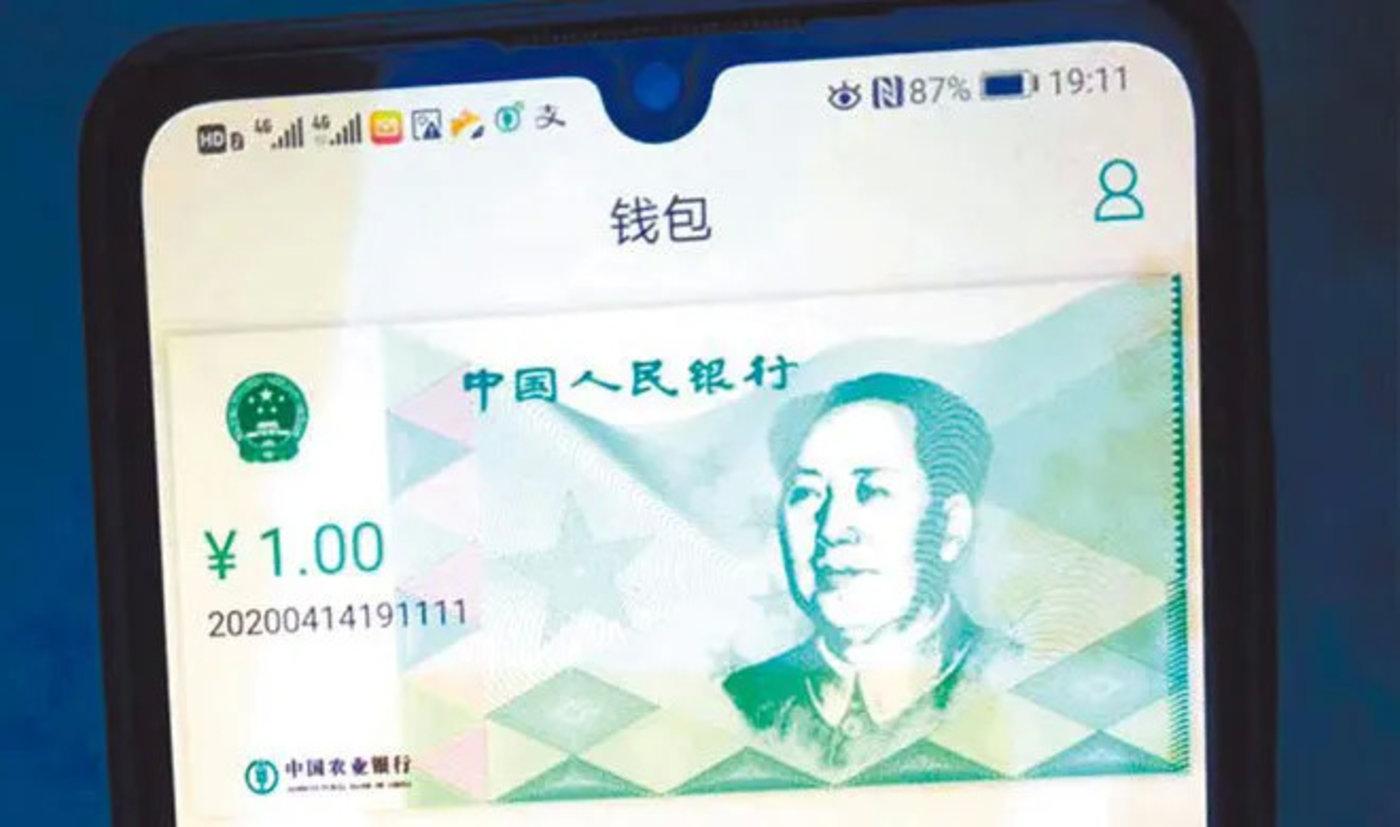 测试版数字人民币