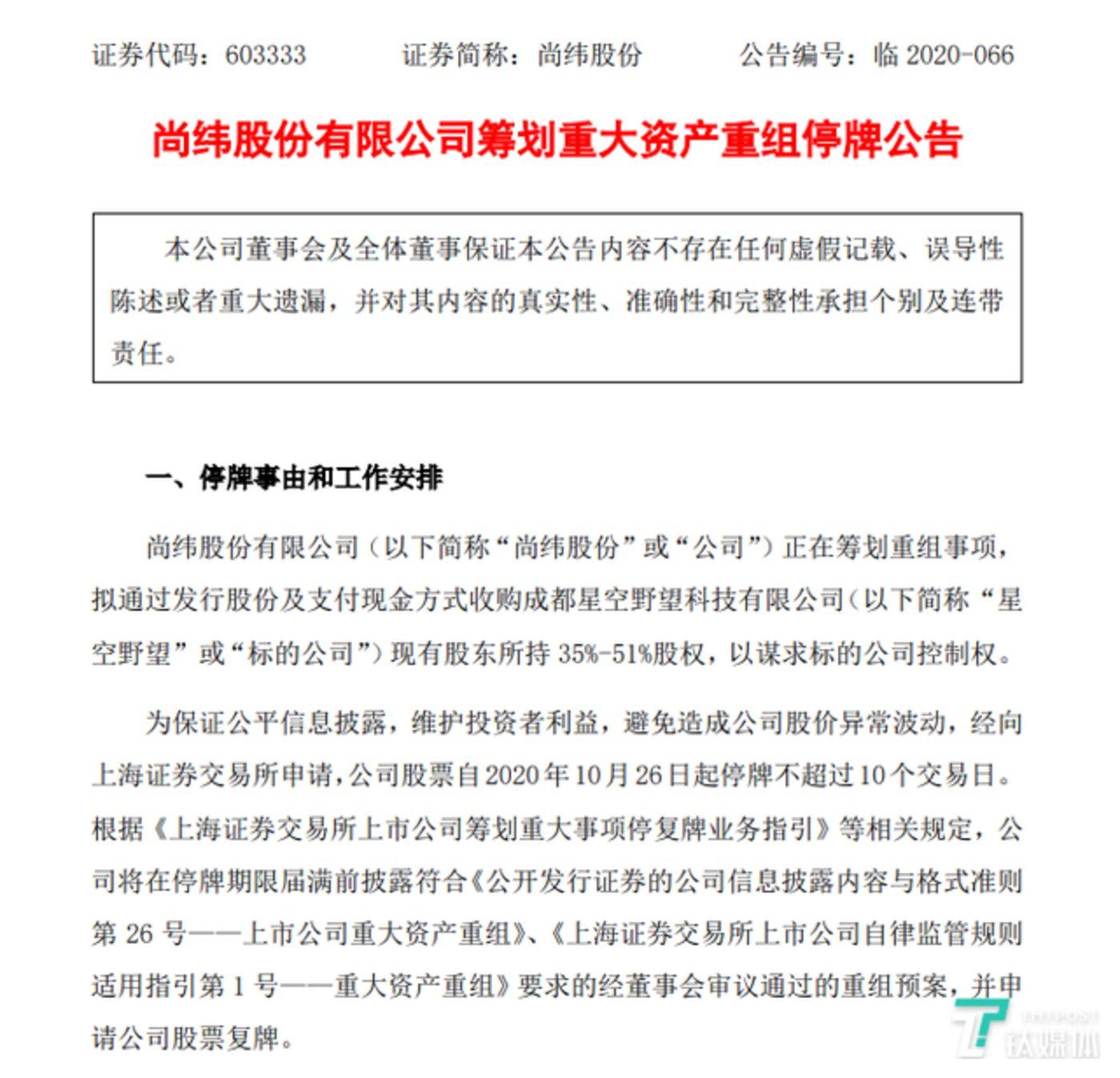 尚纬股份发布公告要收购星空野望公司