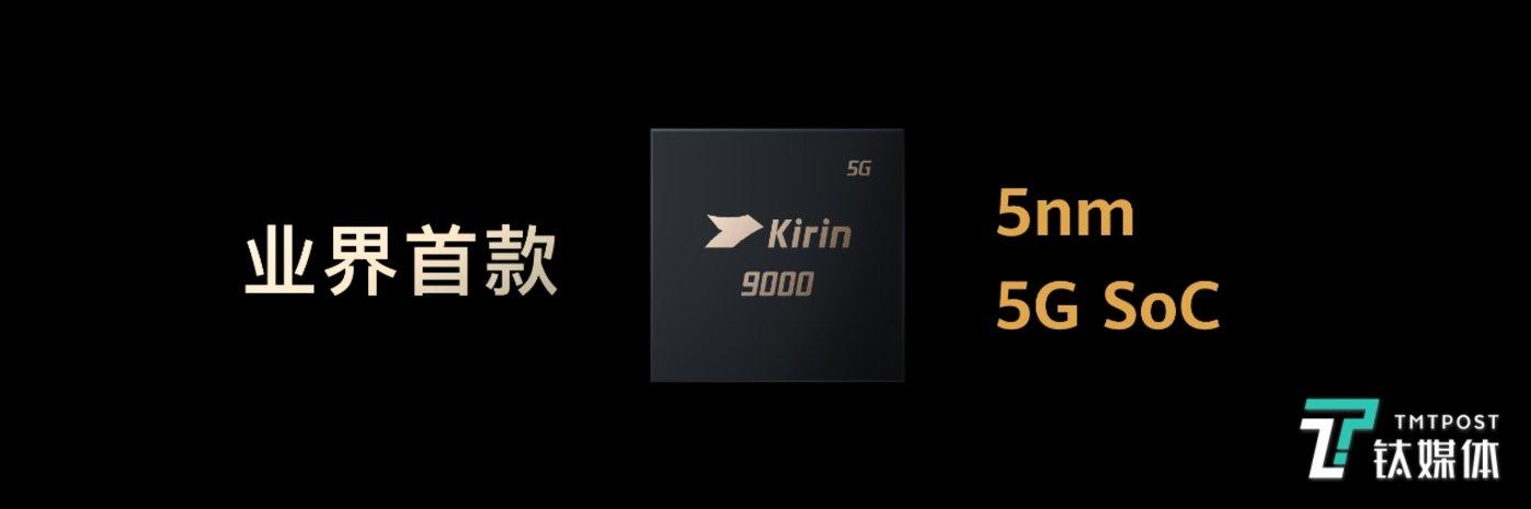 麒麟9000SoC