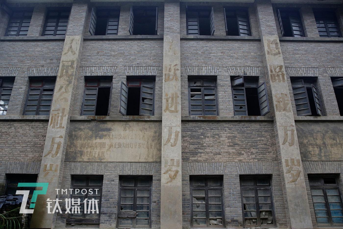 矿区的苏联专家楼,墙体上极具年代感的的标语。