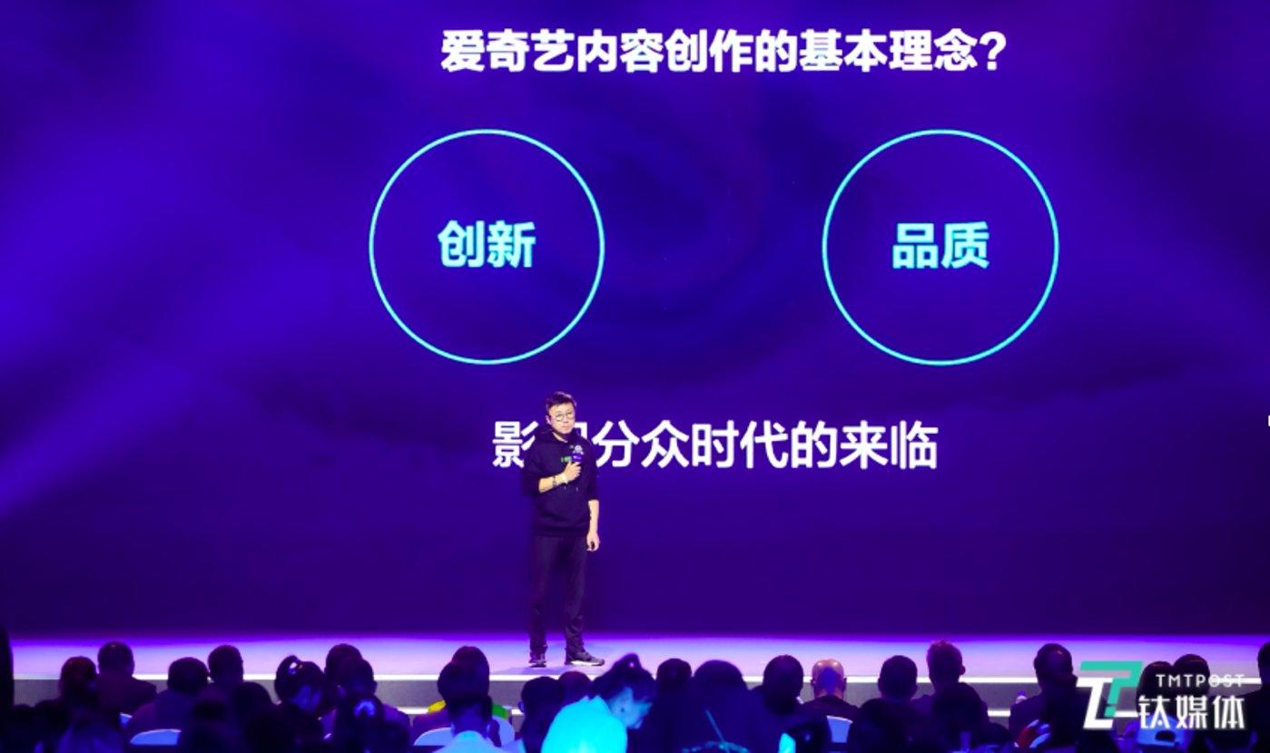 爱奇艺创始人、CEO 龚宇