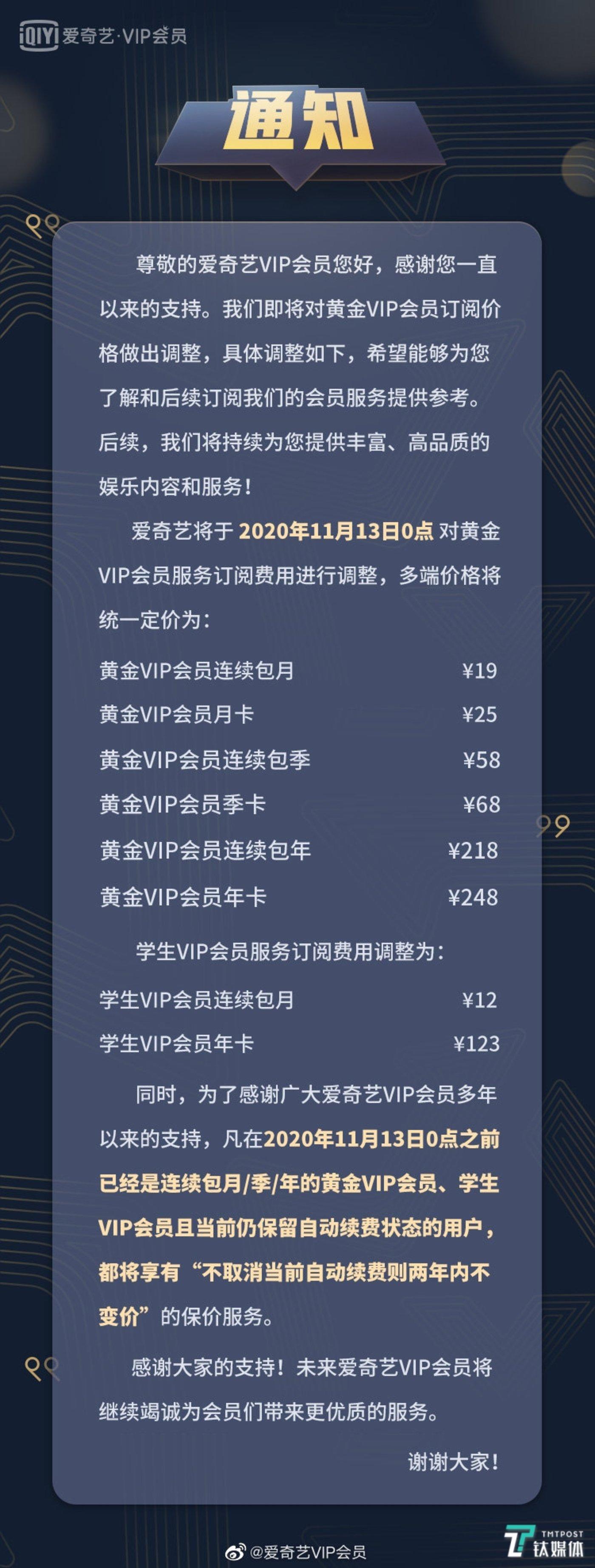 今年11月6日,爱奇艺正式宣布对黄金VIP会员、学生VIP会员订阅服务费用进行调整