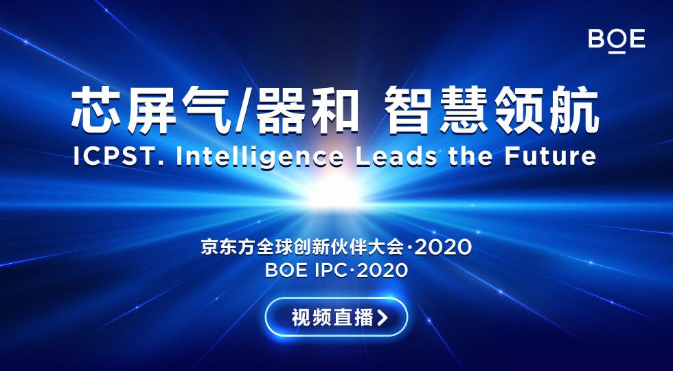京东方全球创新伙伴大会·2020