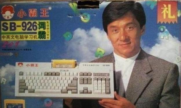 小霸王辟谣:破产的只是曾经的合作方