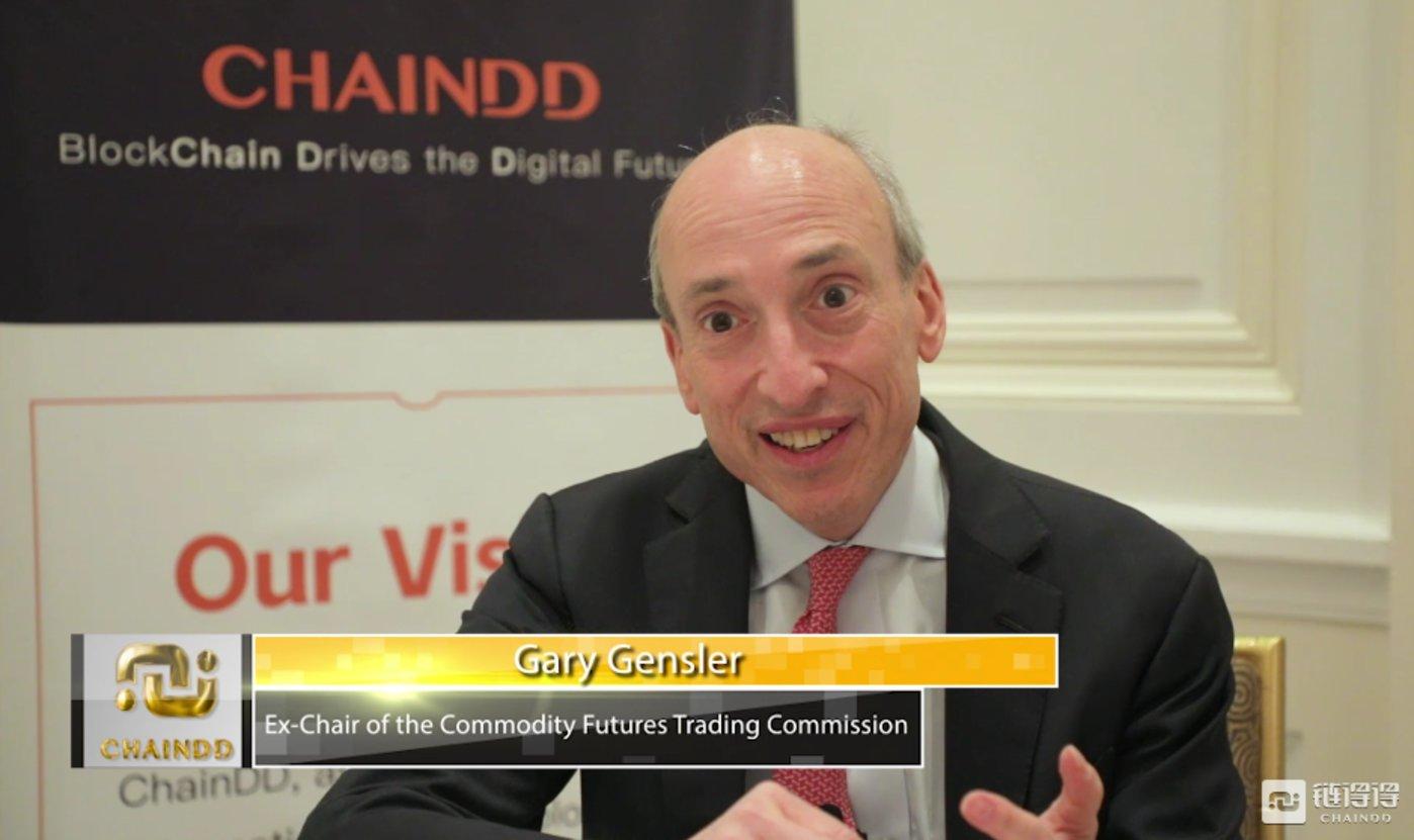 前高盛高管、前美国商品期货交易委员会(CFTC)主席Gary Gensler