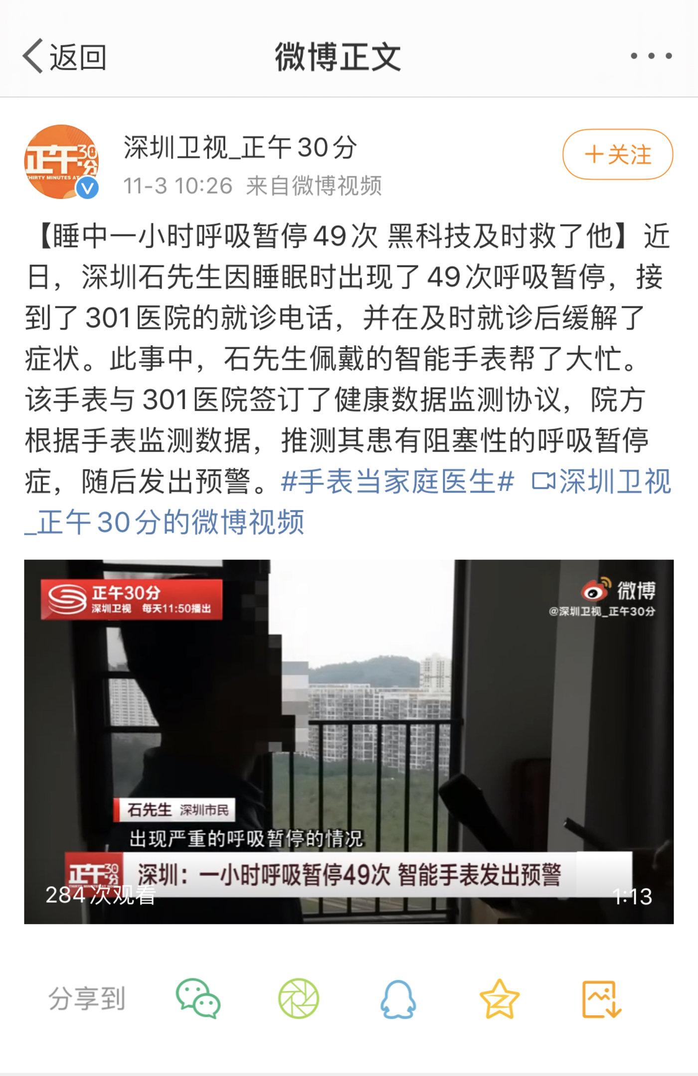 """""""睡中一小时呼吸暂停49次,黑科技及时救了他的命""""——深圳卫视关于市民石先生的报道"""