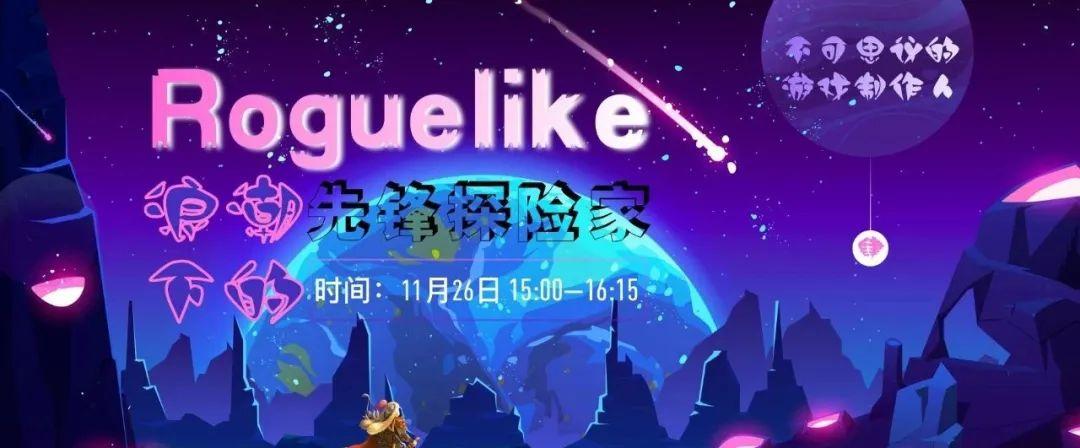 走近腾讯、Veewo、惊叫盒三位Roguelike游戏制作人,解密游戏魅力丨直播预告