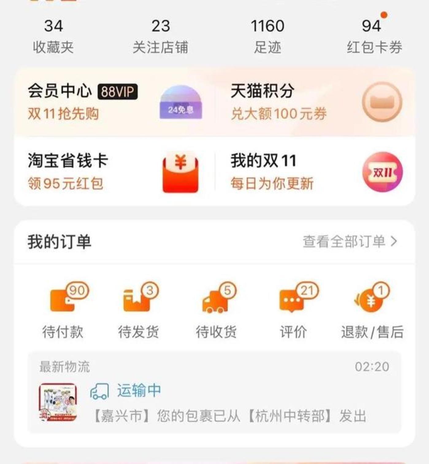 杨帆的淘宝订单截图 / 受访者供图