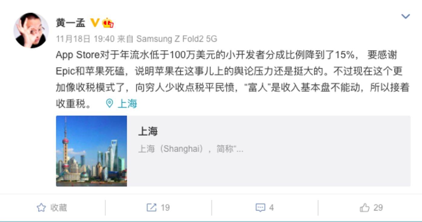 心动网络CEO 黄一孟在微博上也表示,这事要感谢Epic跟苹果死磕,说明苹果受舆论压力挺大的。