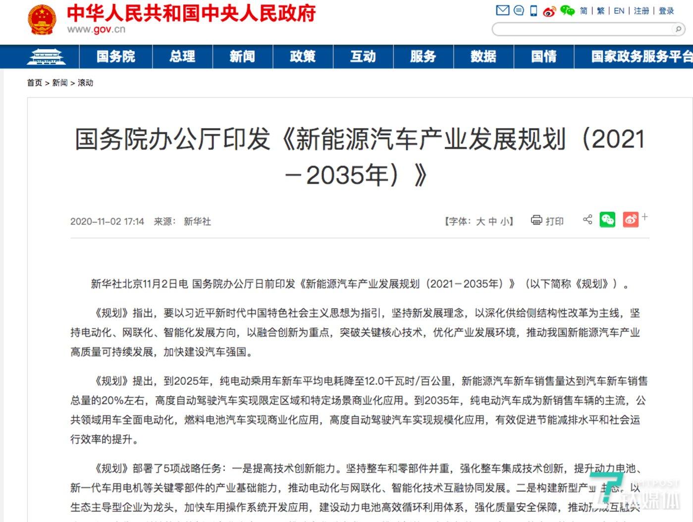 国务院印发的新能源汽车发展规划(来源:中国政府网)