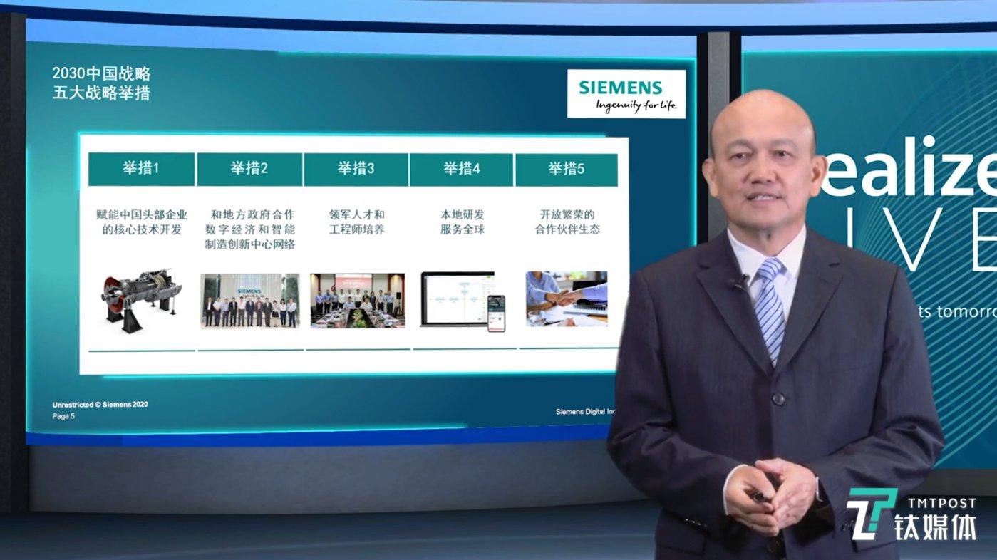 西门子数字化工业软件高级副总裁兼大中华区董事总经理梁乃明