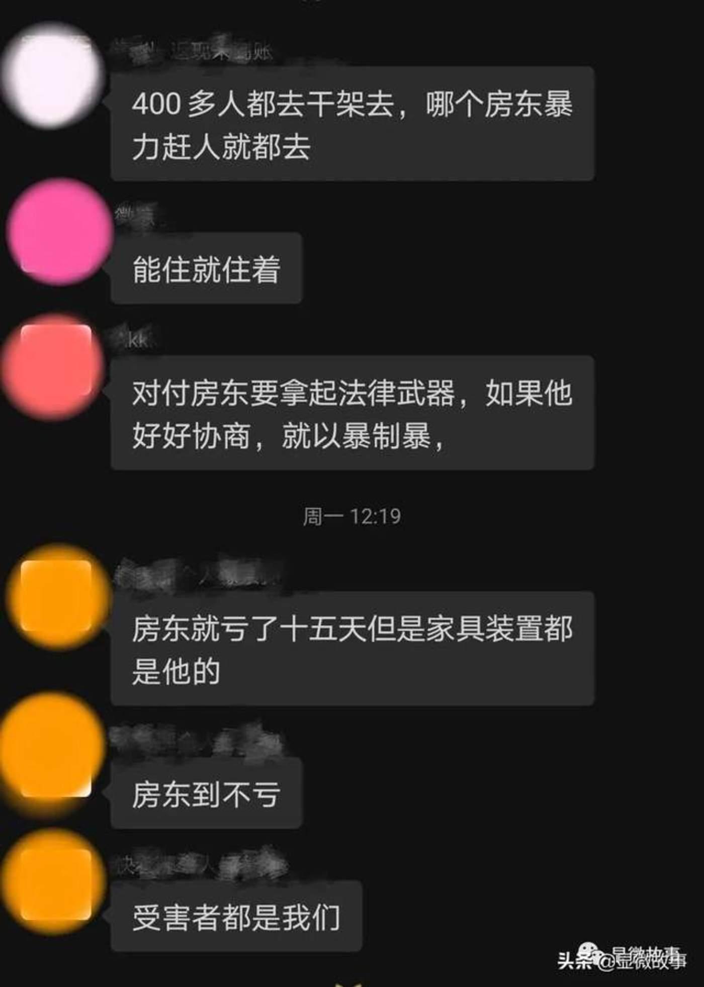 图   朝宁发的维权群截图