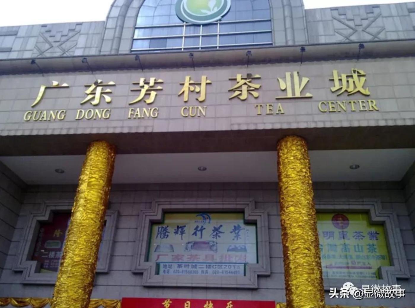 图   广东芳村茶业城是国内最大的茶叶集散地