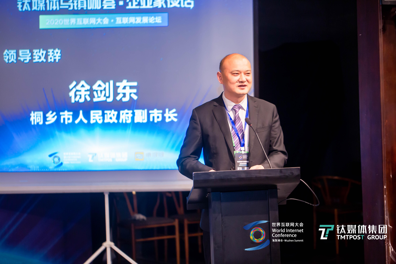 钛媒体乌镇咖荟 | 桐乡市副市长徐剑东:数字经济日渐成为桐乡的鲜明特征