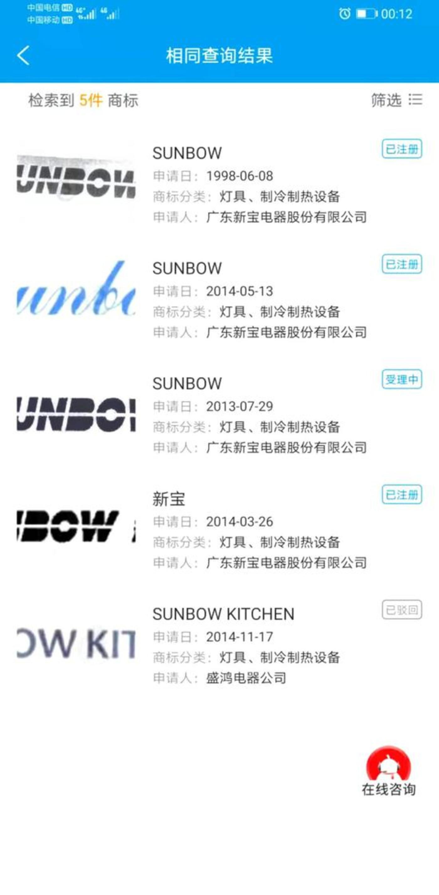 """格兰仕提供的新宝股份""""SUNBOW""""商标图"""