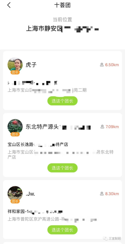 十团荟上海