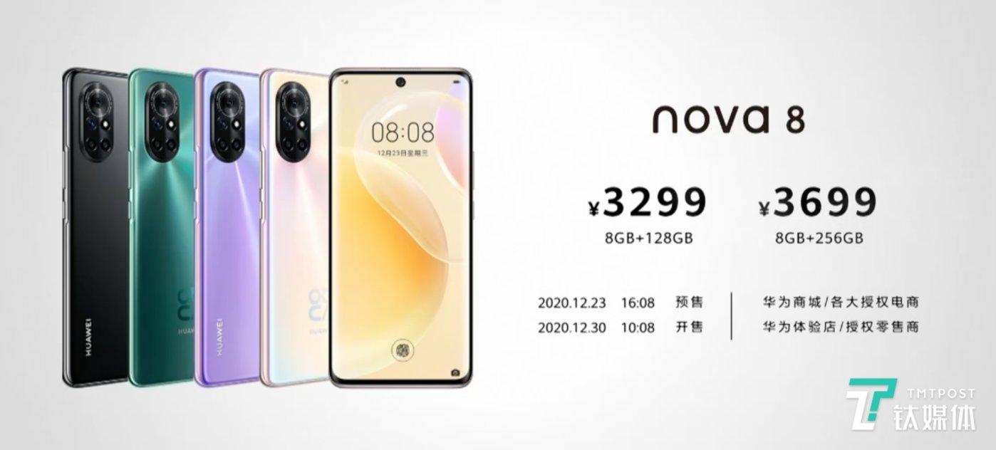 华为nova8系列产品售价