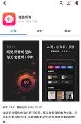 """""""微信听书""""独立App已正式上线,可在应用内创建""""音频号"""""""