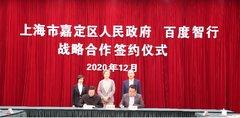 百度将在上海嘉定落地规模化Robotaxi车队,双方已达成战略合作