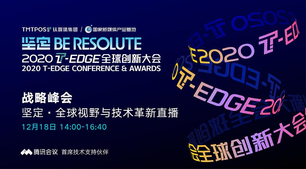 战略峰会丨坚定·全球视野与技术革新直播